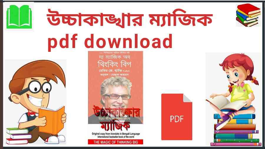 উচ্চাকাঙ্খার ম্যাজিক pdf download