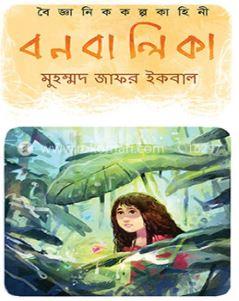 বন বালিকা Pdf Download by মুহম্মদ জাফর ইকবাল