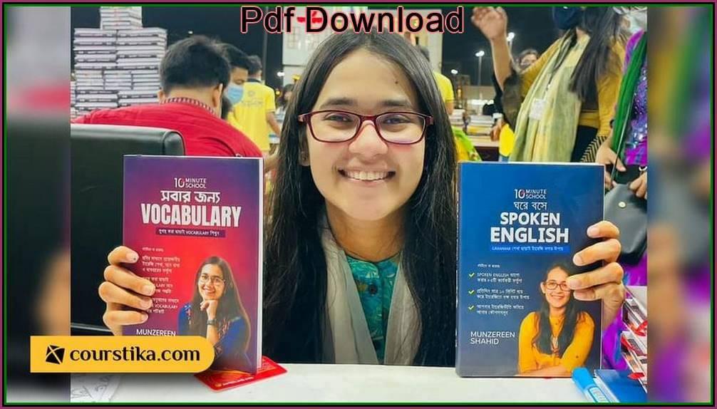 সবার জন্য vocabulary pdf download free