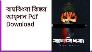 বাঘবিধবা কিঙ্কর আহ্সান Pdf Download