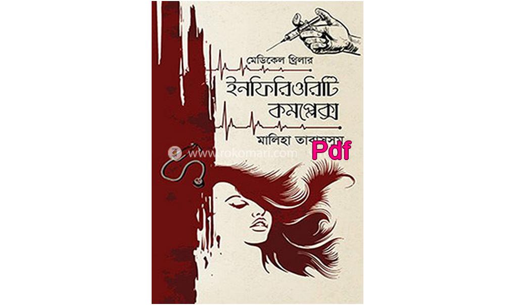 d ইনফিওরিটি কমপ্লেক্স pdf মালিহা তাবাসসুম