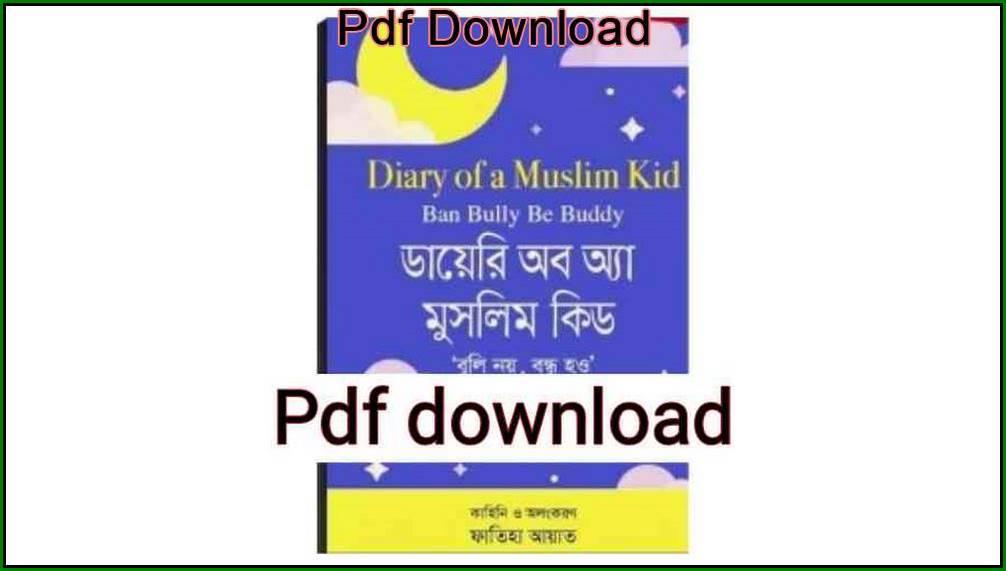 diary of a muslim kid by fatiha ayat pdf download ডায়েরি অব অ্যা মুসলিম কিড ফাতিহা আয়াত Pdf Download