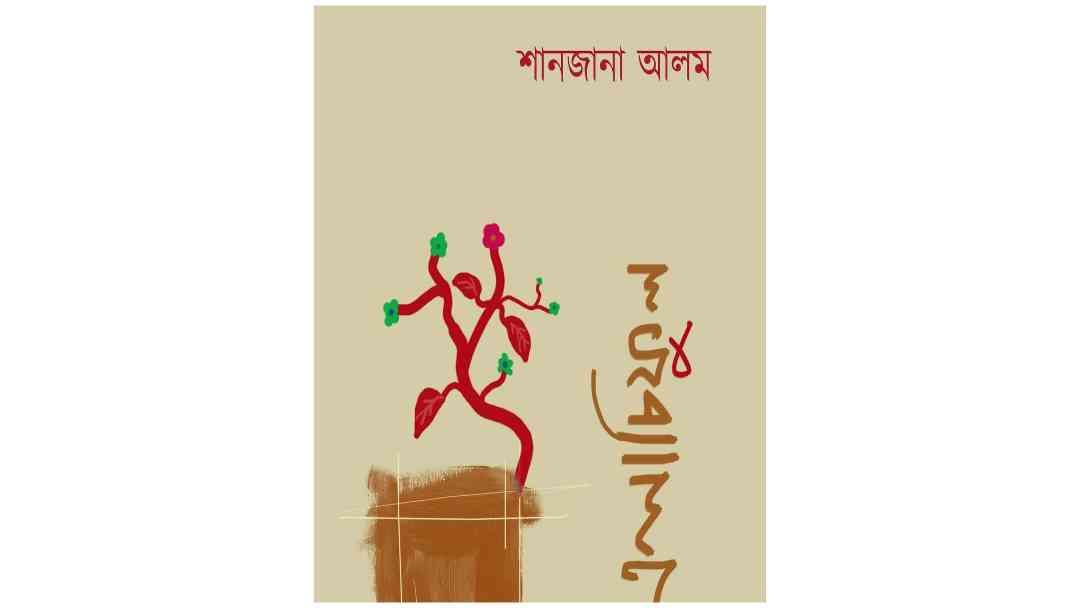 elaciful pdf shanjana alom