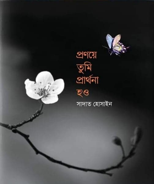 pdf প্রনয়ে তুমি প্রার্থনা হও সাদাত হোসেন