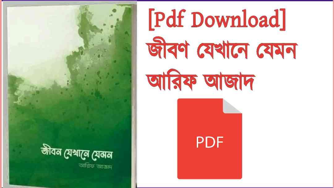 Pdf Download জীবণ যেখানে যেমন আরিফ আজাদ