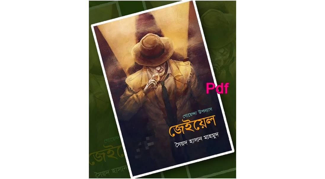 Pdf Download জেইয়েল সৈয়দ হাসান মাহমুদ