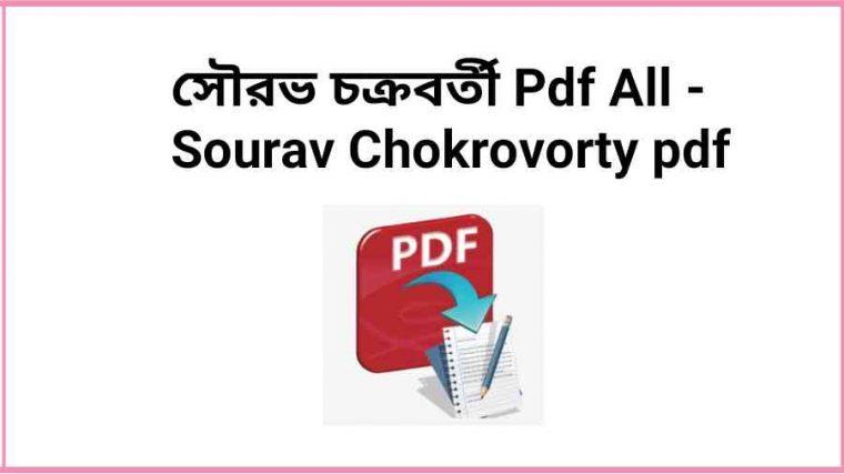 d সৌরভ চক্রবর্তী Pdf All Sourav Chokrovorty pdf