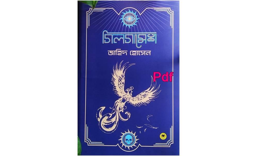 gilgamesh pdf Download by jahid hossain গিলগামেশ জাহিদ হোসেন pdf Download