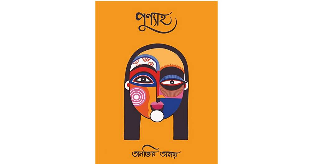 punyaha tanveer anoy book review