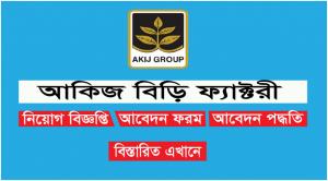 আকিজ বিড়ি ফ্যাক্টরী লিমিটেড নিয়োগ বিজ্ঞপ্তি ২০২১ : Akij Biri Factory Limited Job Circular 2021