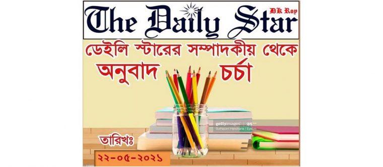 English to Bangla translation book