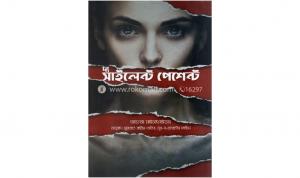 The Silent Patient bangla PDF download & Review