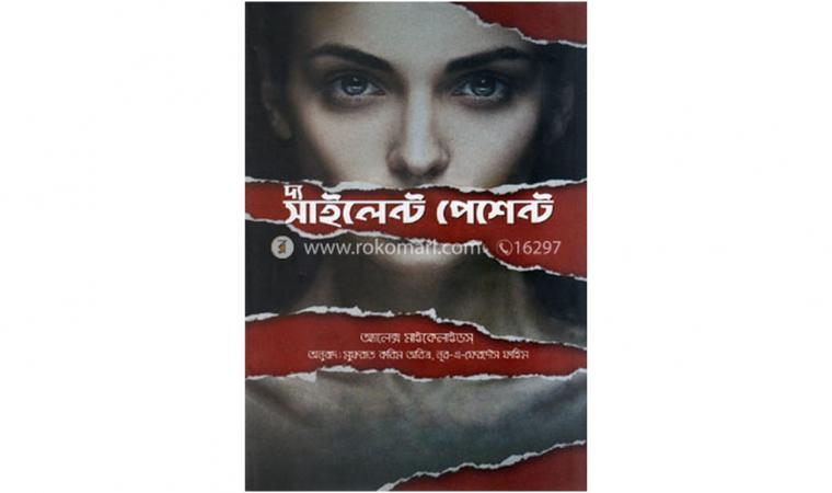The Silent Patient bangla PDF download