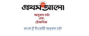 Bangla to English Translation from Prothom Alo Newspaper (২০মে ২১)