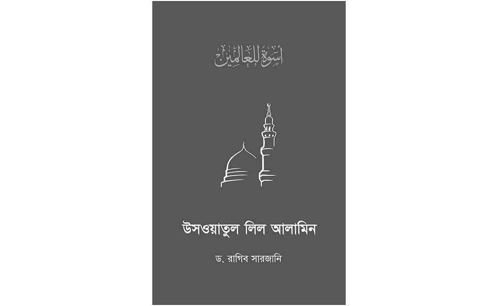 d উসওয়াতুল লিল আলামিন Pdf Download