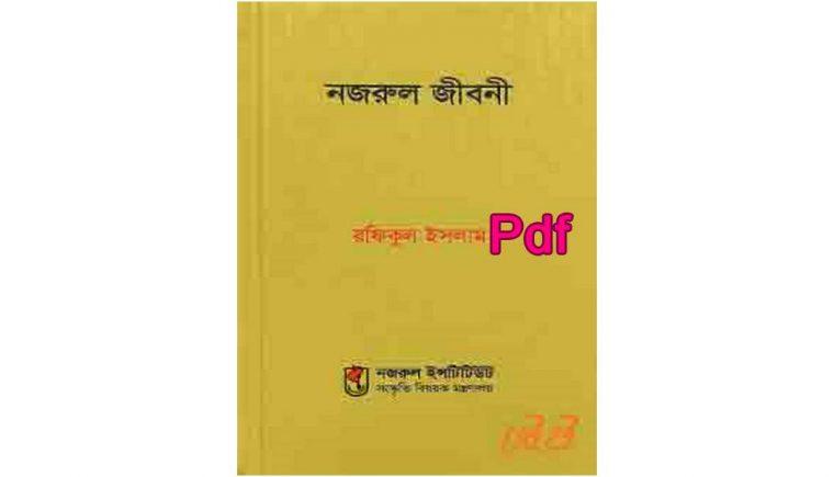 d নজরুল জীবনী Pdf Download Nazrul jiboni PDf
