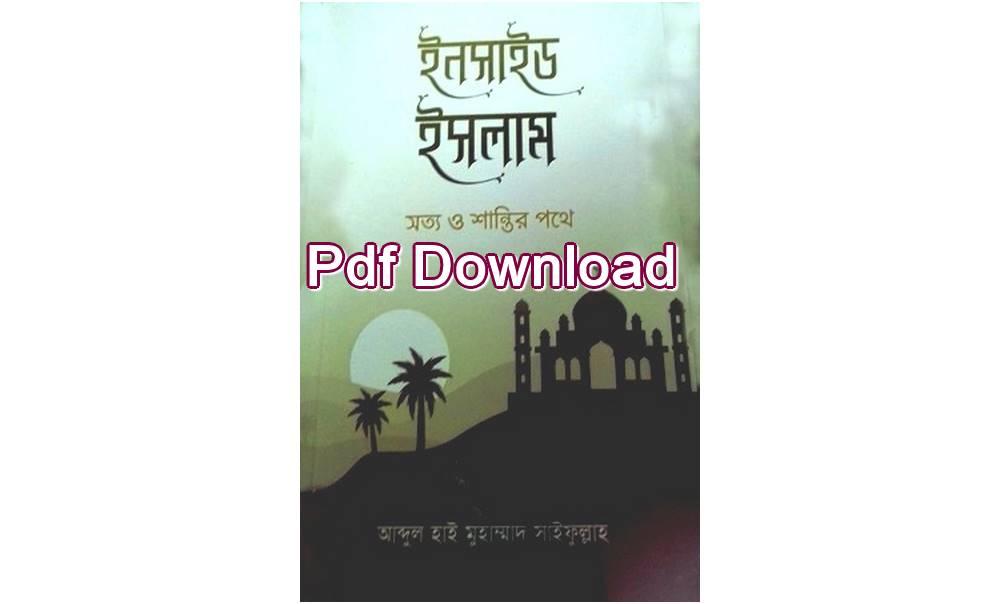 inside the soul of islam pdf bangla pdf ইনসাইড ইসলাম আব্দুল হাই মুহাম্মদ সাইফুল্লাহ pdf download