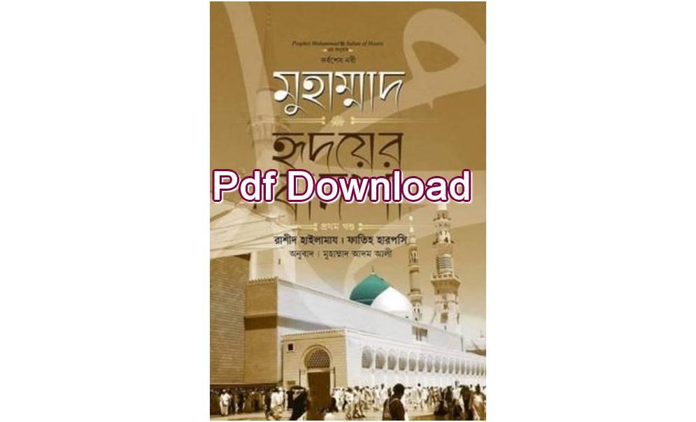 muhammad sw hridoyer badsha pdf