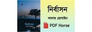 নির্বাসন Pdf Download by সাদাত হোসাইন