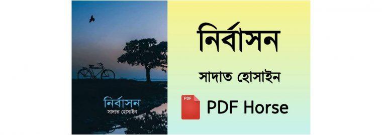 nirbason sadat hossain pdf