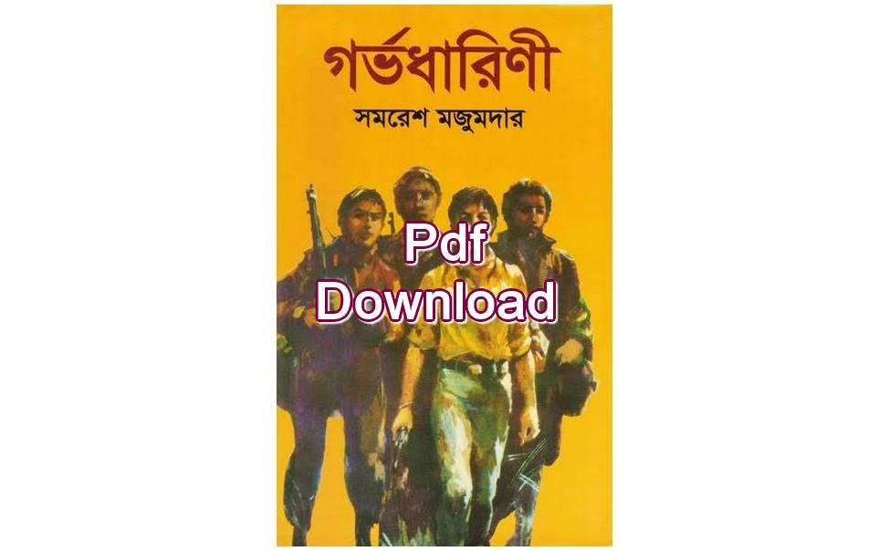 pdf download গর্ভধারিণী সমরেশ মজুমদার