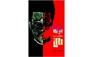 ফাইট ক্লাব Pdf Download by চাক পালানিউক