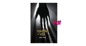 [Pdf] প্যারাডক্সিক্যাল সাজিদ ১ আরিফ আজাদ pdf download