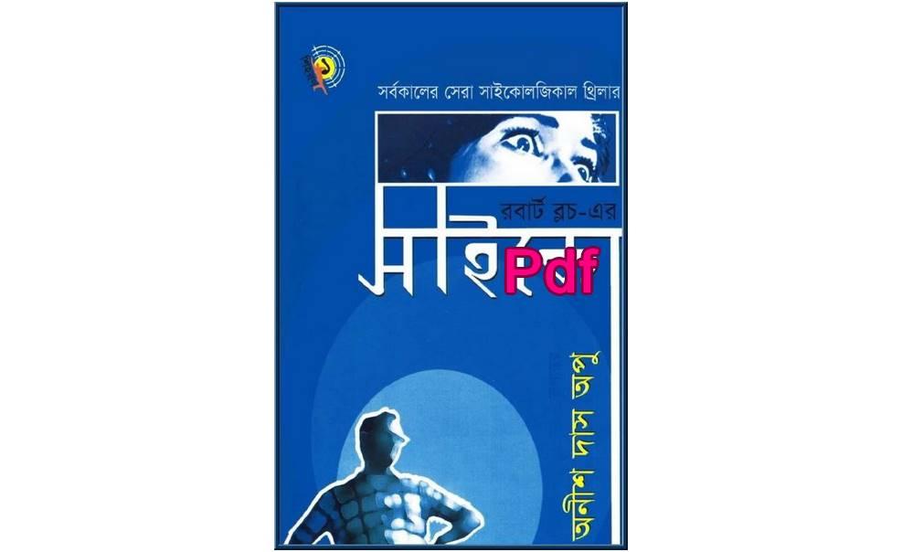 Psycho Bangla Book pdf