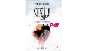 সাম্ভালা PDF – SAMVALA TRILOGY bangla pdf