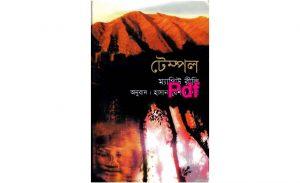 টেম্পল Pdf Download by ম্যাথু রায়েলি – Temple Bangla Books pdf