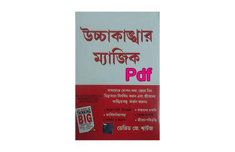 The Magic of Thinking Big Bangla pdf