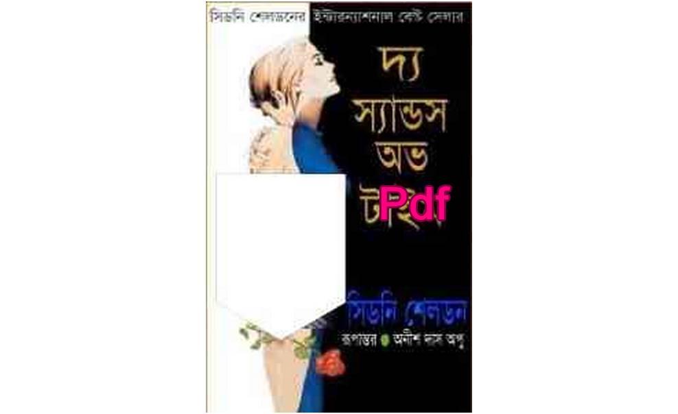 The Sands of Time Bangla PDF