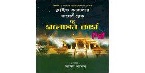 দ্য সলোমন কার্স pdf – The Solomon Curse bangla Book pdf