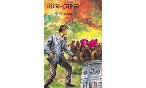 টাইম মেশিন Pdf Download by এইচ. জি. ওয়েলস – Time Machine Bangla PDF