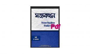 [Pdf] সত্যকথন আরিফ আজাদ pdf download – sottokothon arif azad pdf