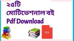 ২৫টি মোটিভেশনাল বই Pdf Download