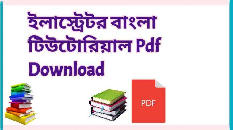 A ইলাস্ট্রেটর বাংলা টিউটোরিয়াল Pdf Download