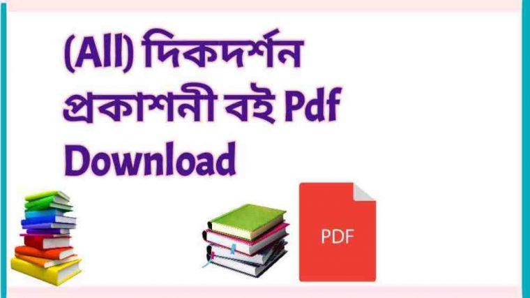 দিকদর্শন প্রকাশনী বই পিডীএফ Pdf Download