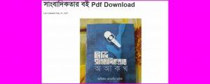 (new) সাংবাদিকতার বই Pdf download