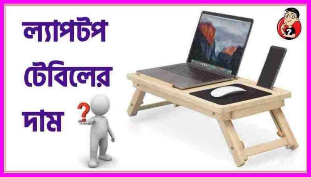 Laptop Table Price in Bangladesh new জনপ্রিয় নতুন মডেল ল্যাপটপ টেবিলের দাম আজকের অপার মূল্য সহ