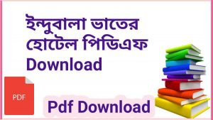 (New Full) ইন্দুবালা ভাতের হোটেল পিডিএফ Download