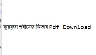 book ফুরফুরা শরীফের কিতাব Pdf Download