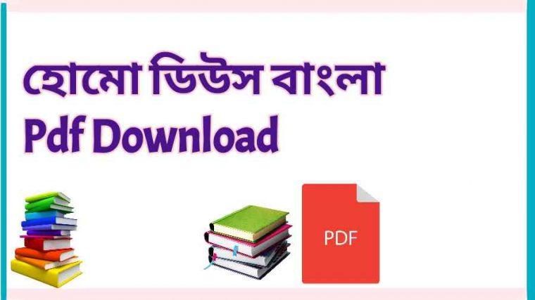 book হোমো ডিউস বাংলা Pdf Download