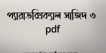 pdf প্যারাডক্সিক্যাল সাজিদ ৩