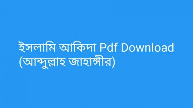 b ইসলামি আকিদা Pdf Download আব্দুল্লাহ জাহাঙ্গীর
