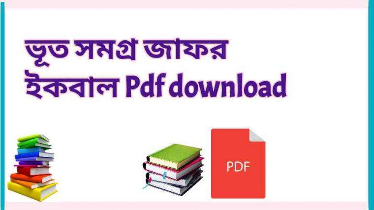 b ভূত সমগ্র জাফর ইকবাল Pdf download