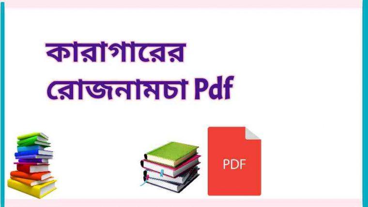book কারাগারের রোজনামচা Pdf