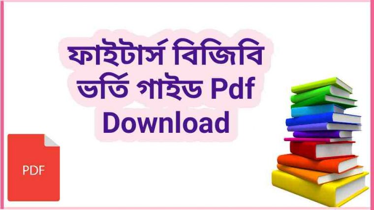 book ফাইটার্স বিজিবি ভর্তি গাইড Pdf Download