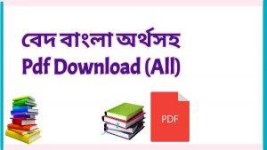 বেদ বাংলা অর্থসহ Pdf Download (All)