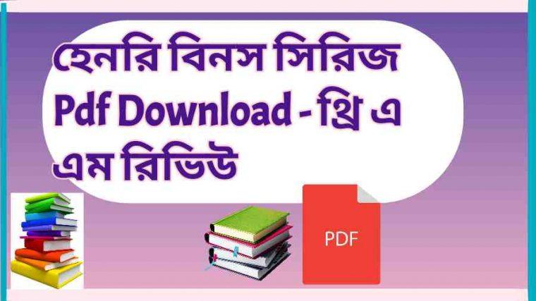 book হেনরি বিনস সিরিজ Pdf Download থ্রি এ এম রিভিউ